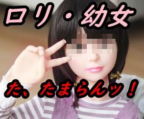 低価格でロリ・幼女・童顔系ラブドール(ダッチワイフ)を比較!
