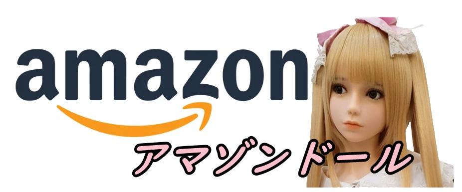 Amazon(アマゾン)で買える可愛いラブドール(ダッチワイフ)の紹介や良い点、悪い点
